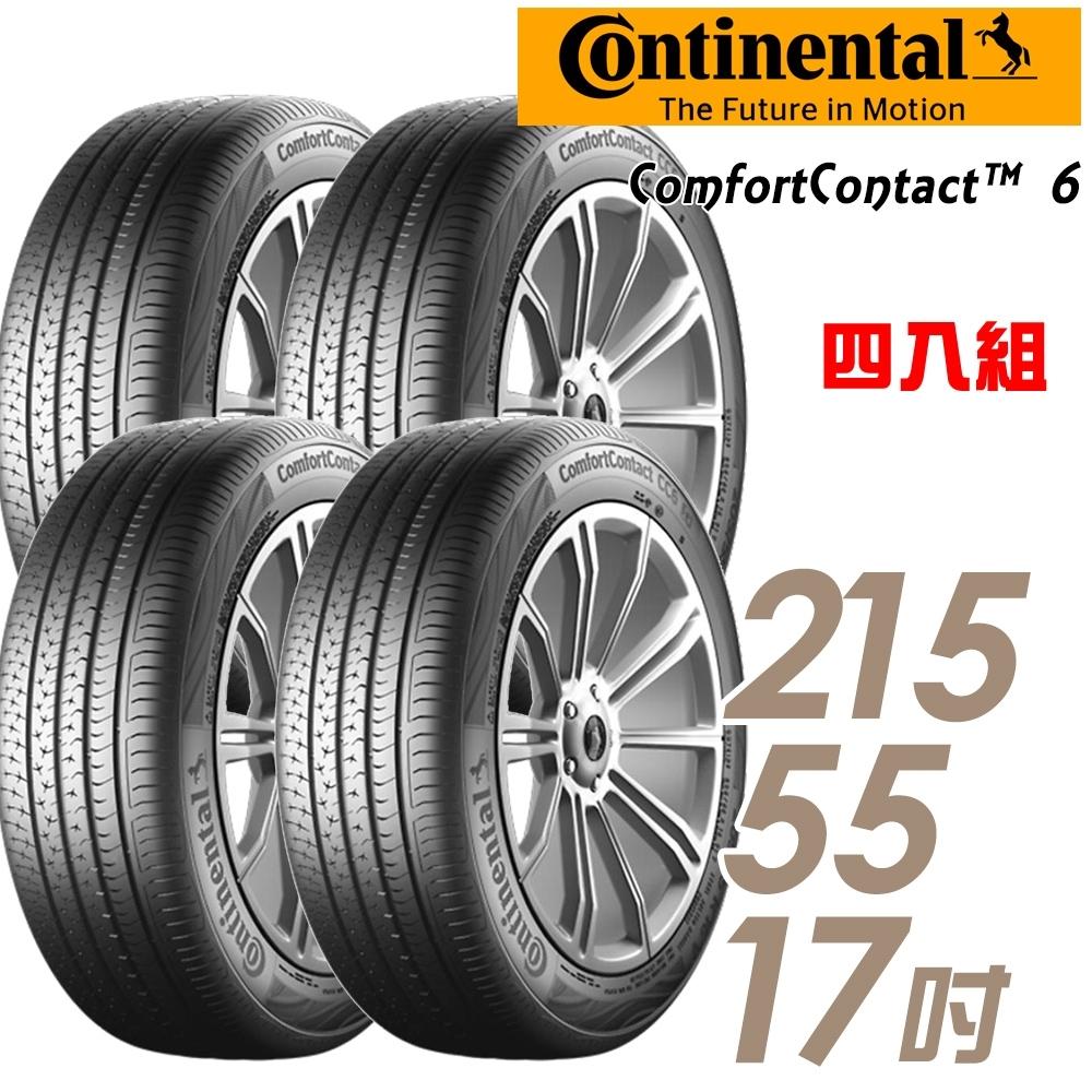 【馬牌】ComfortContact 6 舒適寧靜輪胎_四入組_215/55/17