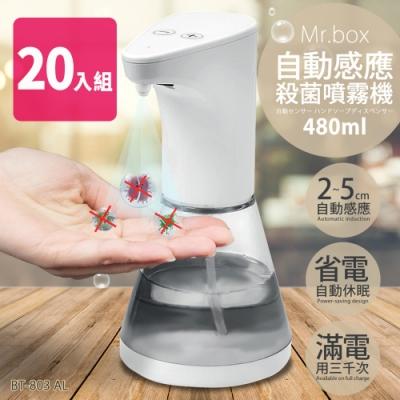 Mr.Box 紅外線全自動感應酒精專用殺菌淨手噴霧機 BT-803 AL(20入)