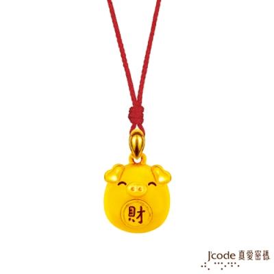 J code真愛密碼 真愛-發財小豬黃金墜子-立體硬金款 送項鍊