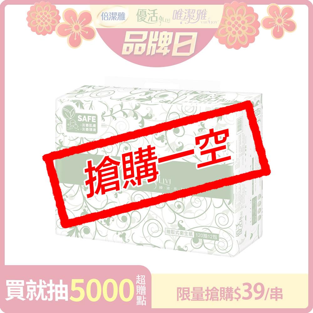 [1/14品牌日限定]Livi 優活 抽取式衛生紙120抽x12包/串