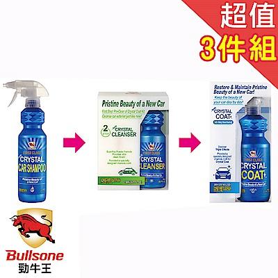 【Bullsone-勁牛王】水晶洗車去痕鍍膜(超值組)