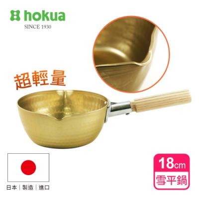 【日本北陸hokua】小伝具錘目紋金色雪平鍋18cm
