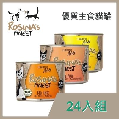 【24入組】Rosina s Finest羅西娜-優質主食貓罐-3種口味 200g