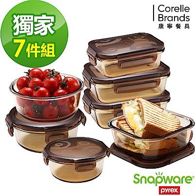 Snapware康寧密扣 琥珀色耐熱玻璃保鮮盒超值7件組(702)