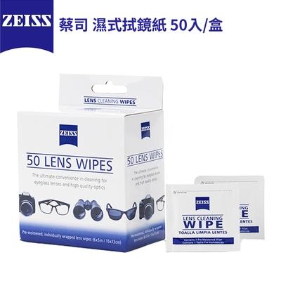 【ZEISS 蔡司】濕式拭鏡紙 50入(盒裝)