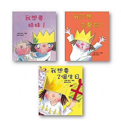 小公主系列第二輯 《我想要妹妹》+《我不想去醫院》+《我想要2個生日》三書組