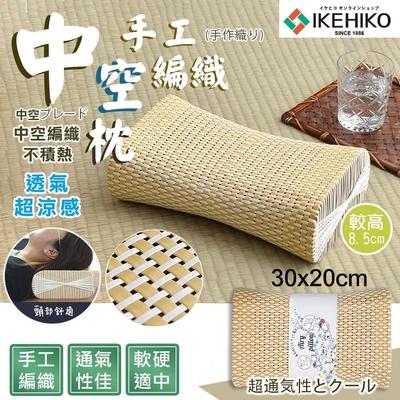 IKEHIKO 手工編織中空枕30x20(9331989)