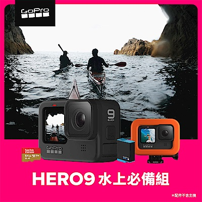 GoPro-HERO9 Black 水上必備組