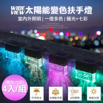 WIDE VIEW 太陽能七彩扶手照明燈4入組(SL-615)