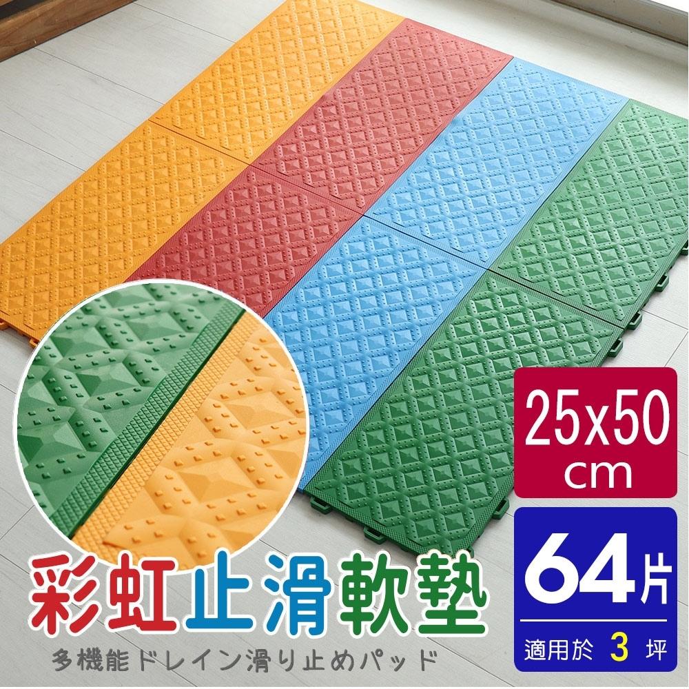 【AD德瑞森】多彩軟墊/防滑板/止滑板(64片裝-適用3坪)