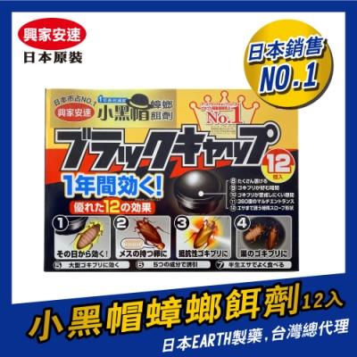 日本興家安速 蟑螂餌劑2gx12入 (小黑帽)