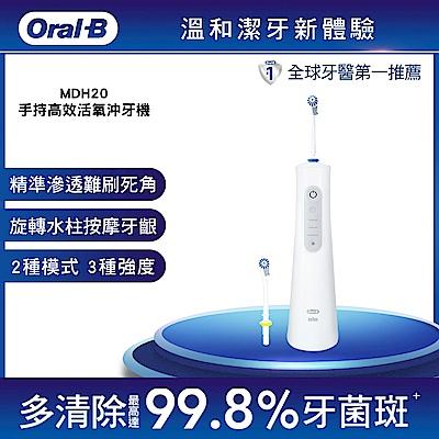 德國百靈Oral-B-手持高效活氧沖牙機MDH20 歐樂B