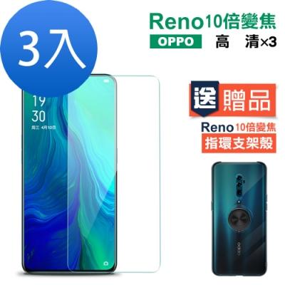 OPPO reno十倍變焦 透明鋼化玻璃膜-超值3件組/贈支架手機殼