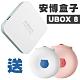 UBOX8 安博盒子X10 PRO MAX 純淨版 智能藍牙AI語音 6K HDR畫質 送 暖萌小熊熱水袋 (兩色任選一) product thumbnail 1