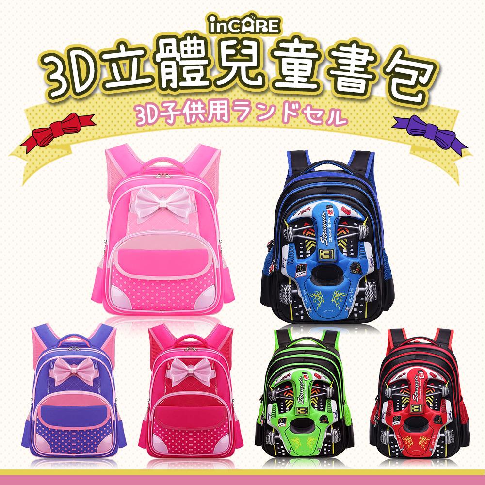 Incare 男女童3D立體防水大容量兒童書包(2款任選) product image 1