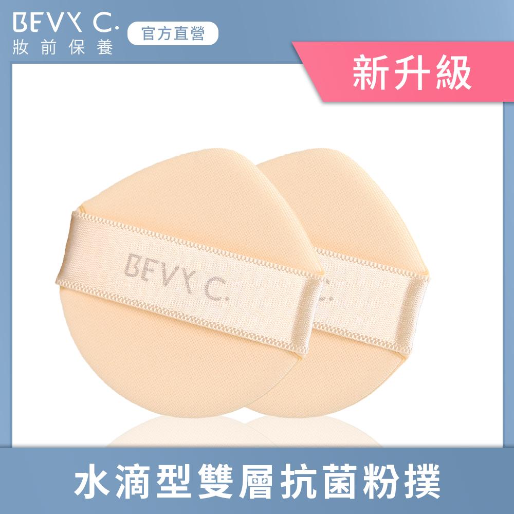 BEVY C. 裸紗親膚氣墊粉撲2入/組(韓國製/抗菌水滴型)