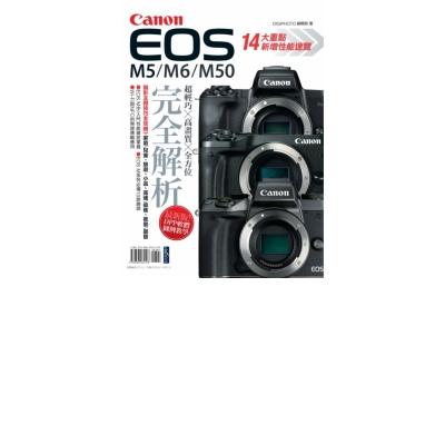 Canon-EOS-M5-M6-M50完全解析