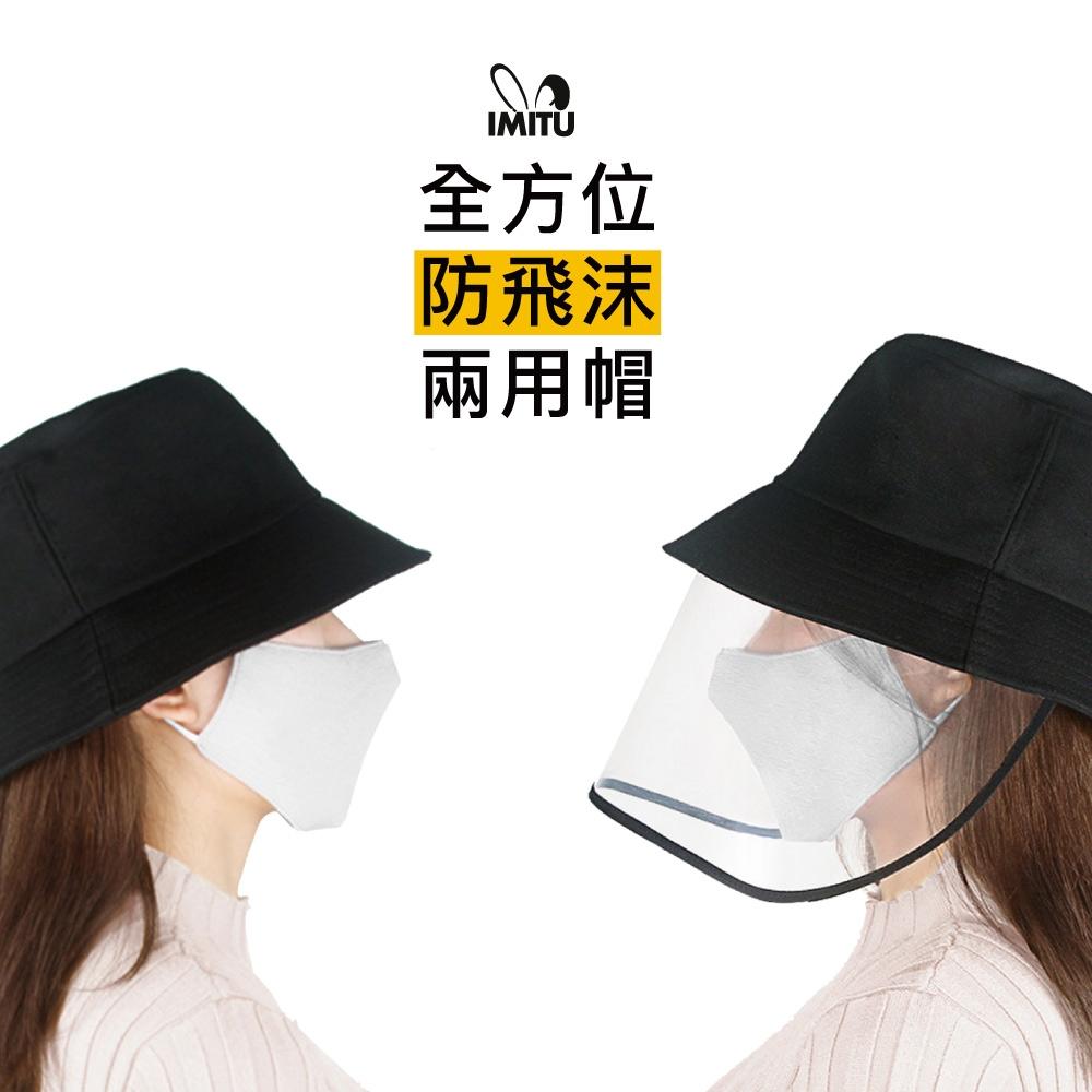 MT 防飛沫防疫 防曬兩用多功能漁夫帽 (成人款/兒童款)