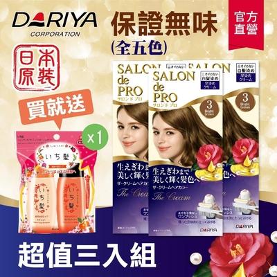 (3入組)Dariya塔莉雅 沙龍級白髮專用快速染髮霜(50g+50g)