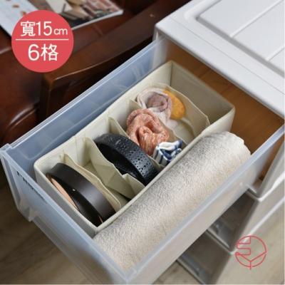 日本霜山 衣櫃抽屜用6小格分類收納布盒-面寬15cm-2入