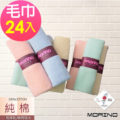(超值24入組)MORINO 馬卡龍色系易擰乾毛巾