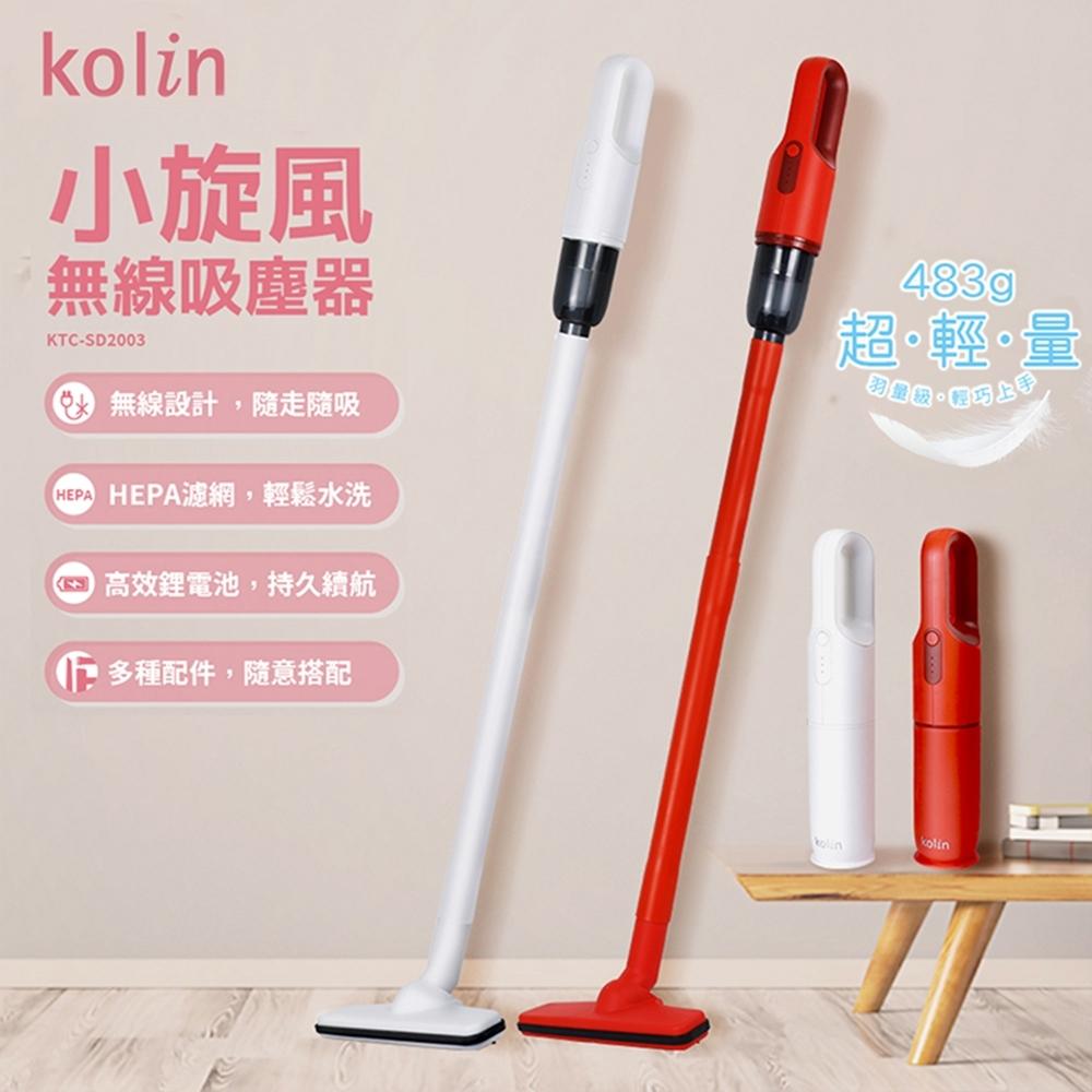 【歌林 KOLIN】小旋風無線吸塵器KTC-SD2003