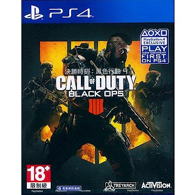 決勝時刻:黑色行動 4  COD Black OPS 4 - PS4 中英文亞版