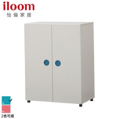 【iloom怡倫家居】Tinkle-Pop 800型 衣櫃-IVKS