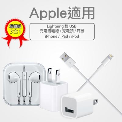 iPhone適用 充電/傳輸線 + 旅充充電器 + 線控耳機