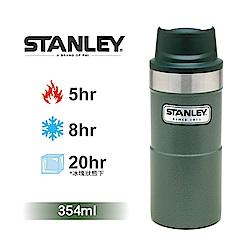 美國Stanley時尚2.0保溫咖啡杯354ml-錘紋綠