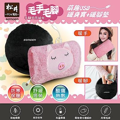 SONGEN松井 毛手毛腳萌趣蓄熱式USB暖身寶+暖腳墊(SG-007G雙入組合)