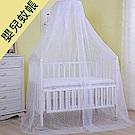 親親寶貝頂級細緻全罩式公主蕾絲嬰兒床蚊帳_呵護寶寶安心入眠(雙卡夾式支架加大)