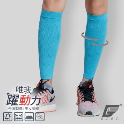 GIAT台灣製280D萊卡肌能彈力小腿套(湖水綠)
