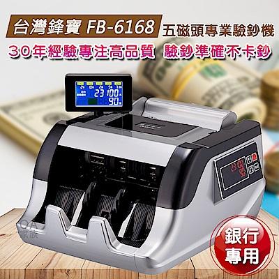 台灣鋒寶 FB-6168五磁頭專業級點驗鈔機