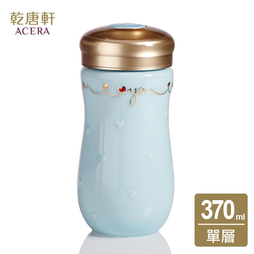 乾唐軒活瓷 一心一意隨身杯370ml(4色任選)