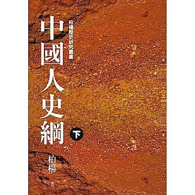 中國人史綱(平裝版)(下)
