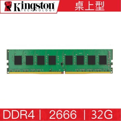 金士頓 Kingston DDR4 2666 32G 桌上型 記憶體 KVR26N19D8/32