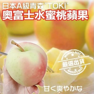【天天果園】日本青森TOKI奧富士水蜜桃蘋果8顆禮盒(每顆約180g±10%)