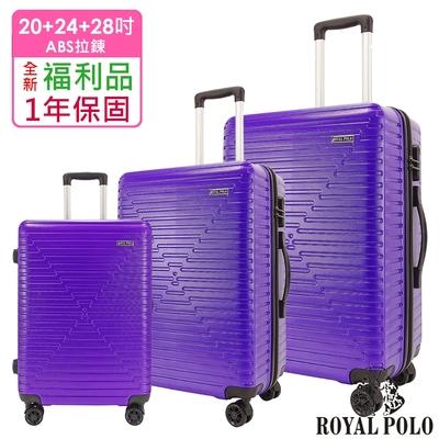 (福利品 20+24+28吋)  極度無限ABS硬殼箱/行李箱 (3色任選)