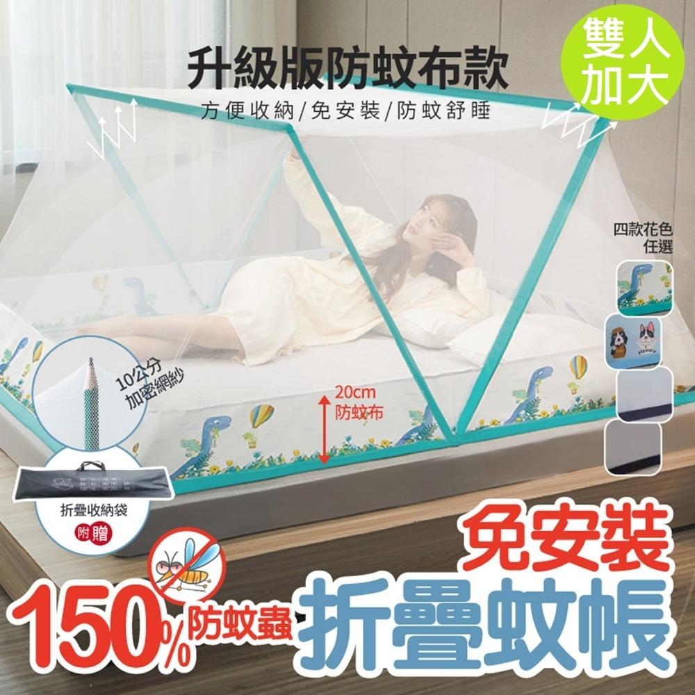 DaoDi 第二代卡通摺疊蒙古包蚊帳-雙人加大190×160×80cm 無底蚊帳 免安裝蚊帳贈收納袋