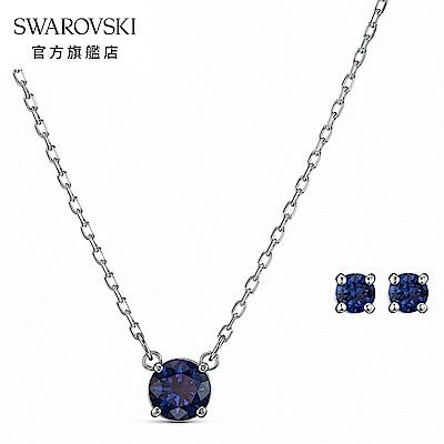 SWAROVSKI 125週年系列施華洛世奇 Attract Round 白金色藍水晶首飾套組