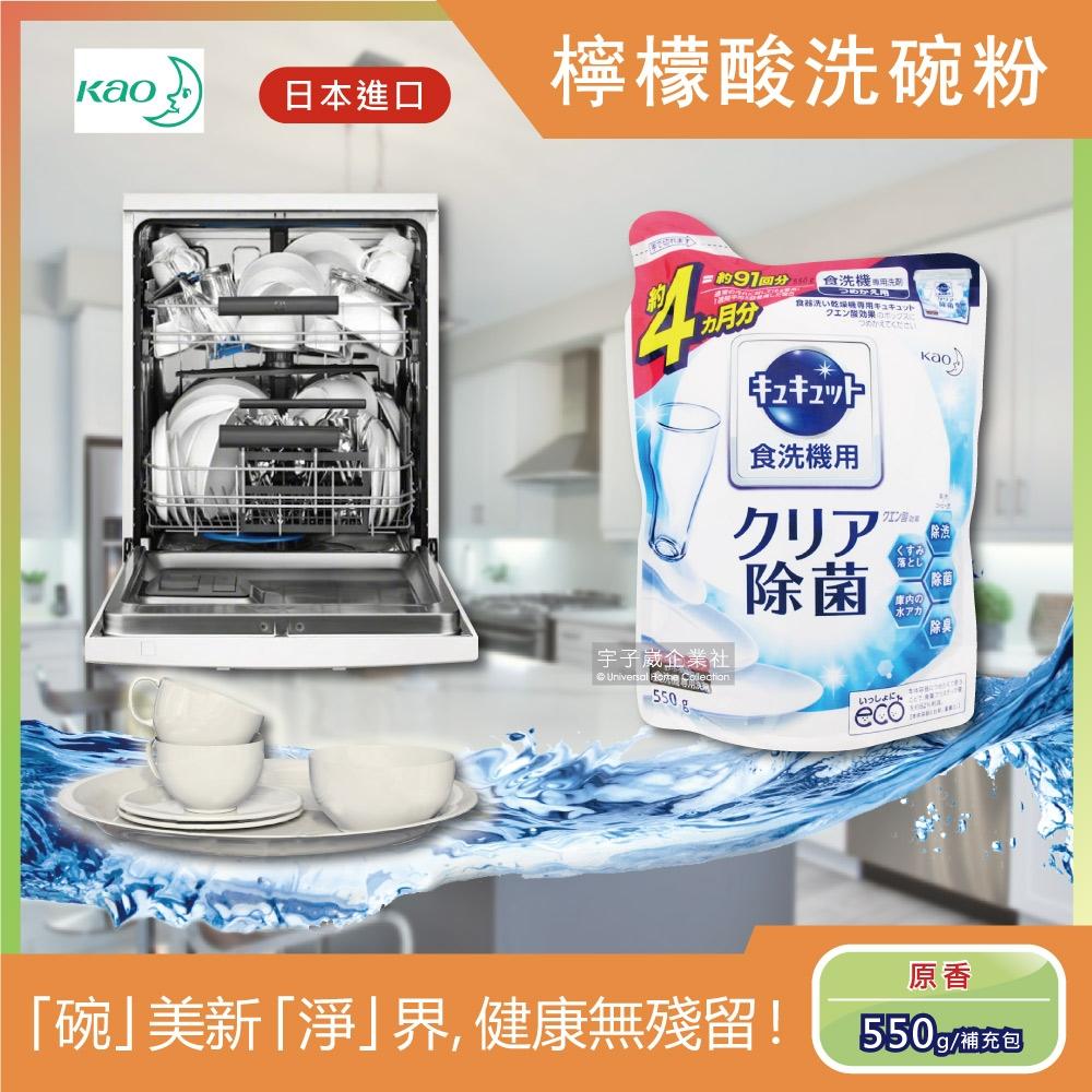 日本花王kao-洗碗機專用檸檬酸洗碗粉550g/袋(分解油汙 強效去漬)-速