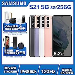 Samsung S21 (8G/256G) 6.2吋智