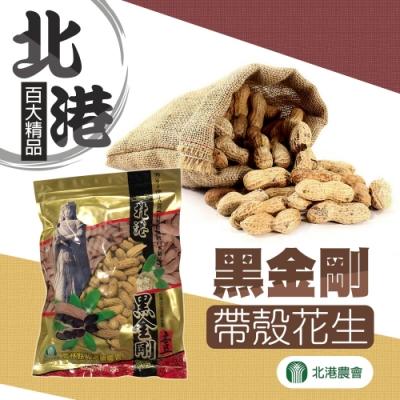 北港農會 北港 黑金剛花生 (500g/包)