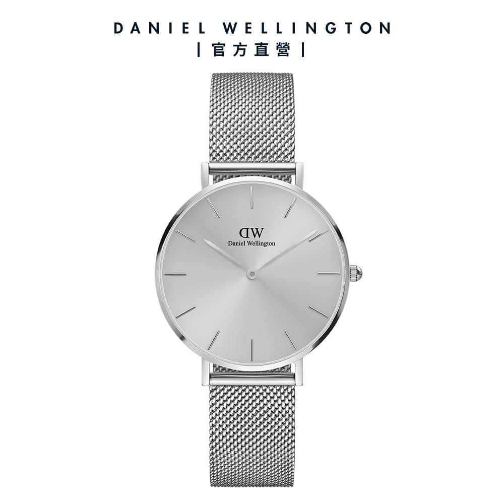 【Daniel Wellington】Petite Unitone 32mm幻彩簡約銀米蘭金屬錶 DW手錶