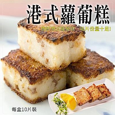 (滿699免運)【海陸管家】港式蘿葡糕(每份10片/共約1kg) x1份