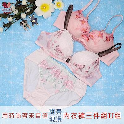 華歌爾-雙11大省團時尚B-D 內衣褲3件組(U組)用時尚帶來自信