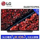 【預購商品】LG樂金 77型OLED 4K物聯網電視 OLED77C9PWA