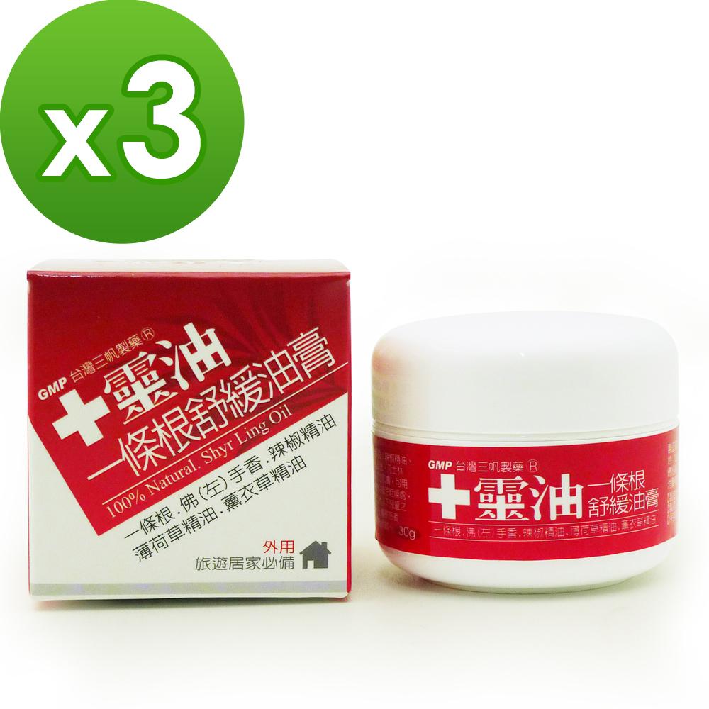 【十靈本舖】一條根舒緩油膏30g/瓶 (3瓶組)