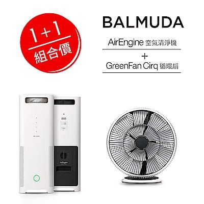 BALMUDA AirEngine 空氣清淨機+GreenFan Cirq 循環扇